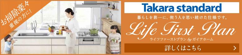 takara-footer-banner