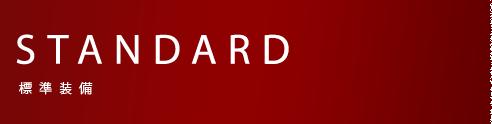 STANDARD 標準装備