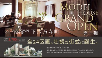 下六万寺町 Model House Grand Open