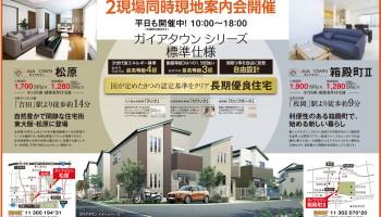 東大阪人気エリアに2現場同時現地案内会開催