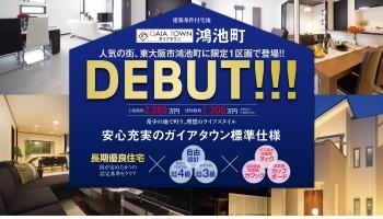 人気の街、東大阪鴻池町に限定1区面で登場!!