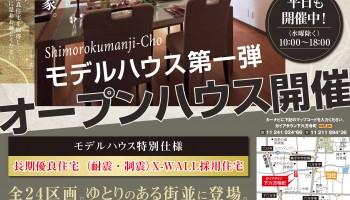 下六万寺町モデルハウス第一戦オープンハウス開催