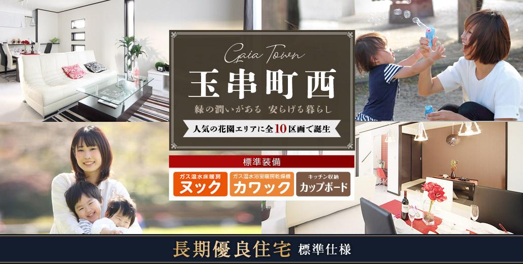 玉串町西 緑の潤いがある 安らげる暮らし 人気の花園エリアに全10区画で誕生