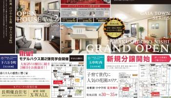 玉串町西 GRAND OPEN