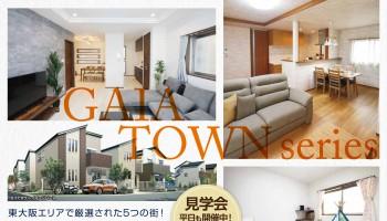 ガイアタウンシリーズ東大阪エリアで厳選された5つの街!