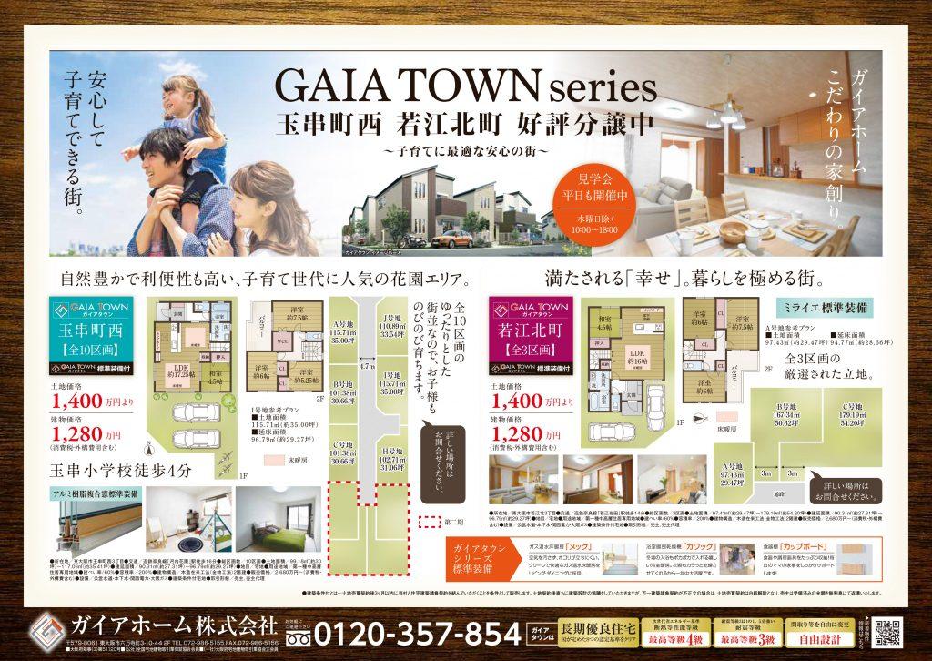 玉串町西 – 若江北町 | 新規分譲地チラシ更新しました。
