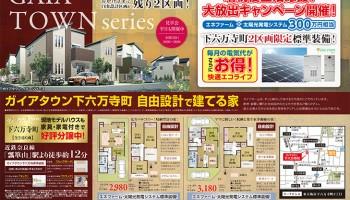 ガイアタウンシリーズ 下六万寺町残り2区面!