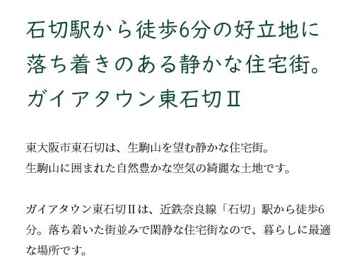 higashi-ishikiri-abtw1