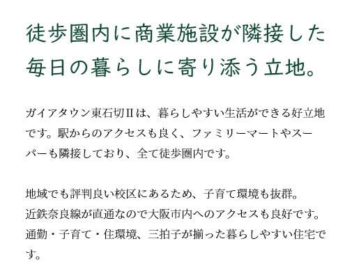 higashi-ishikiri-abtw2